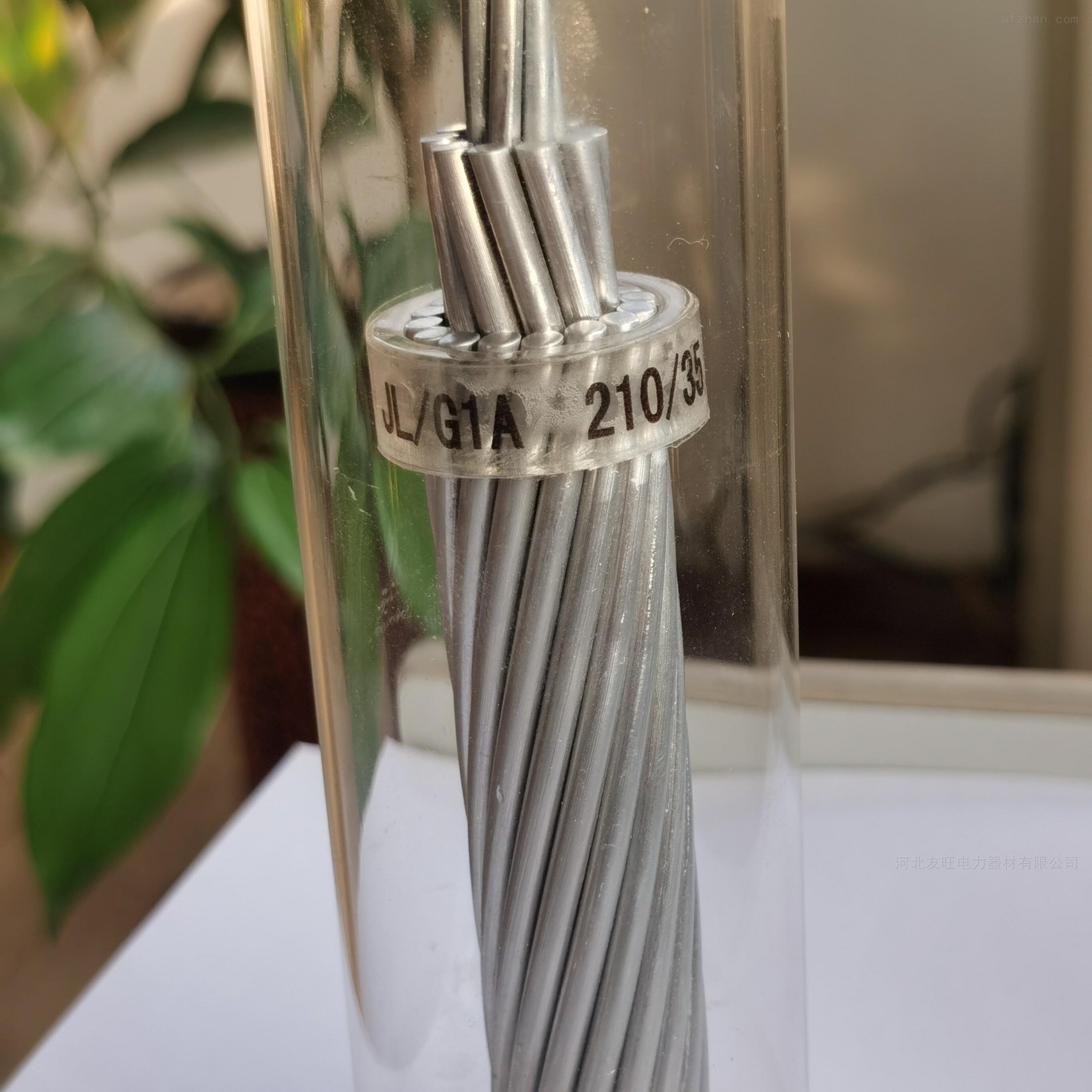 甘肃国标高导电率钢芯铝绞线JL3/240/30厂家