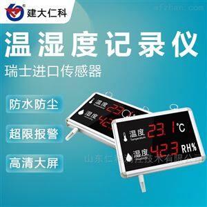 RS-WS-*-K1建大仁科 数字式温湿度记录仪 看板