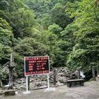 貴州梵凈山風景區負氧離子檢測儀