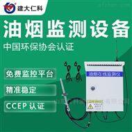 RS-LB-300建大仁科 油烟在线监测 油烟监控设备