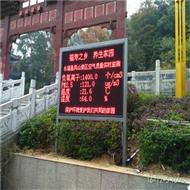 BYQL-FY深圳负氧离子PM2.5在线监测仪