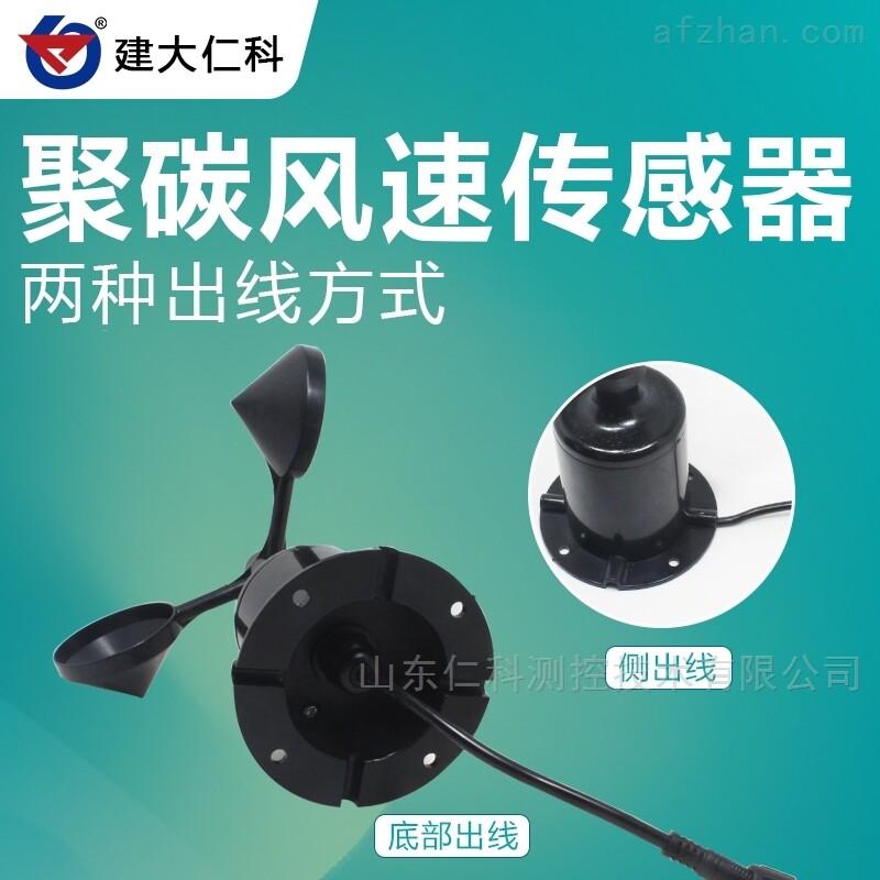 建大仁科高精度风量传感仪 风量风速传感器
