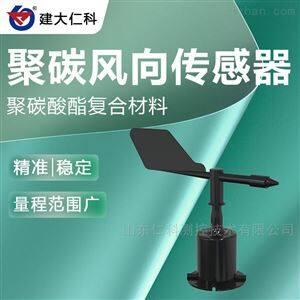 RS-FXJT-N01建大仁科风向传感器变送器