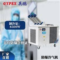 YPHB-18EX(Y)车间防爆冷气机