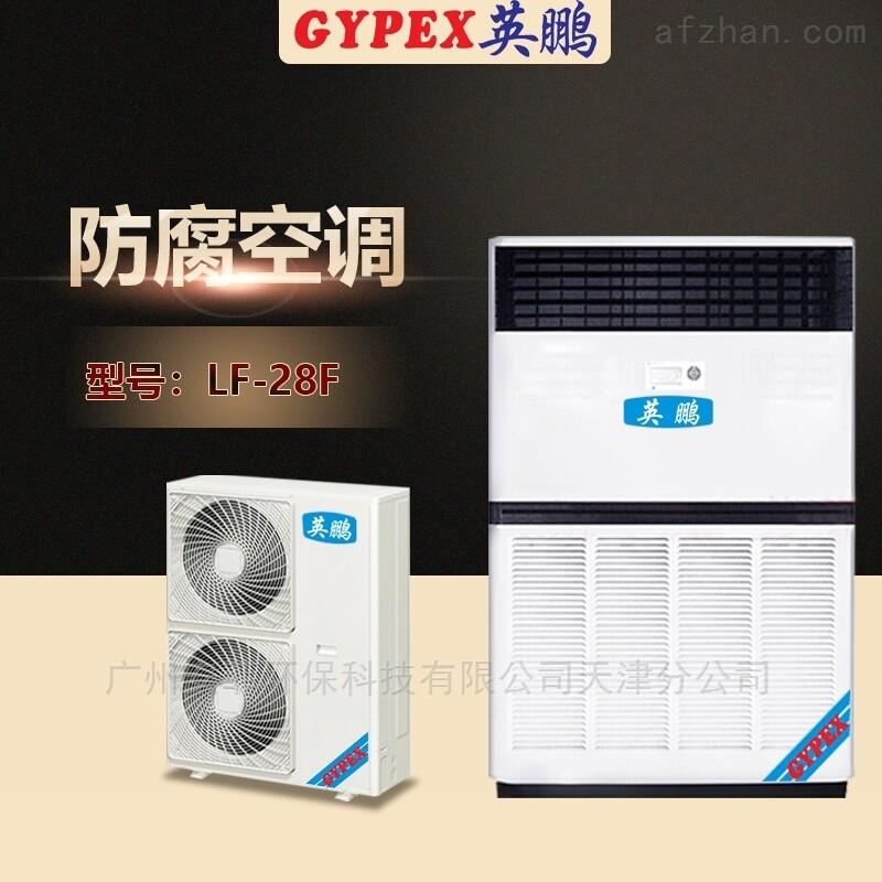惠州工业防腐空调