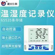 RS-WS-N01485型温湿度变送记录仪(内置电池)