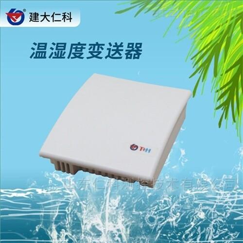 壁挂温湿度传感器  485型