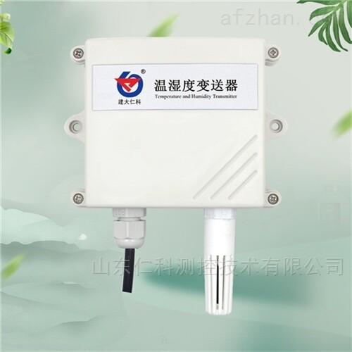 壁挂王字壳露点温湿度变送器 (485型)