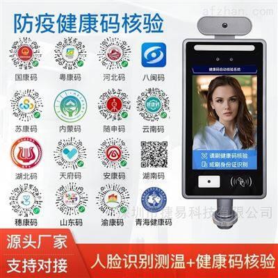 GK728-CM湖南健康码扫码识别