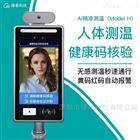GK728-CM上海健康码人证核验测温门禁一体机