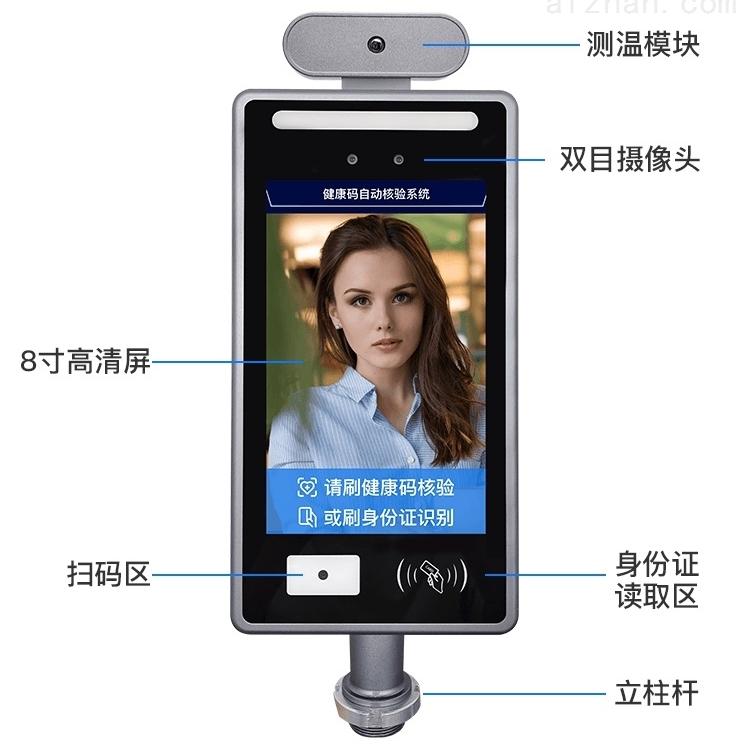 GK728-CM健康码人脸识别系统 捷易科技