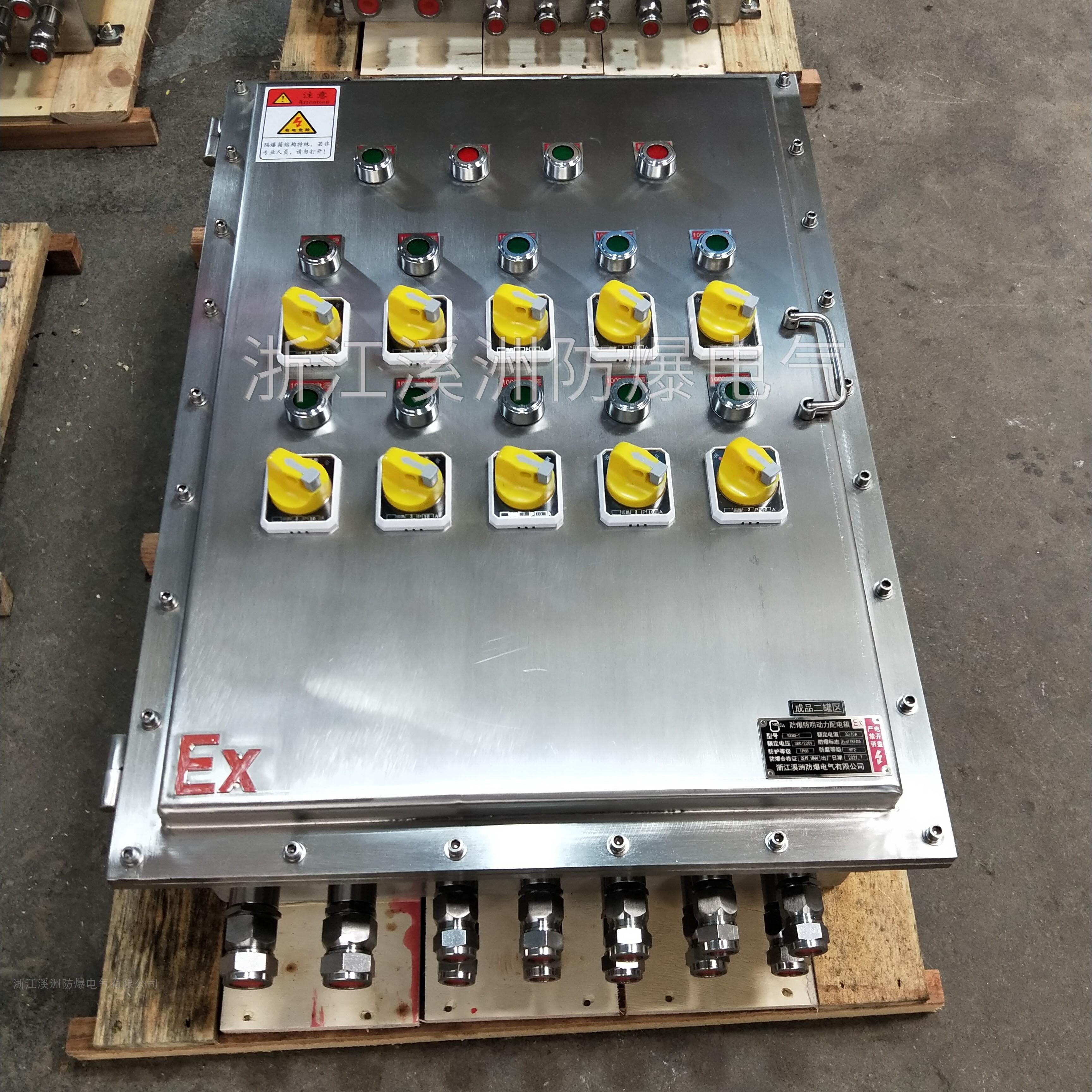 化工厂不锈钢防爆照明动力配电箱