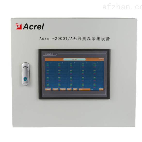在线接点测温装置 无线测温采集设备