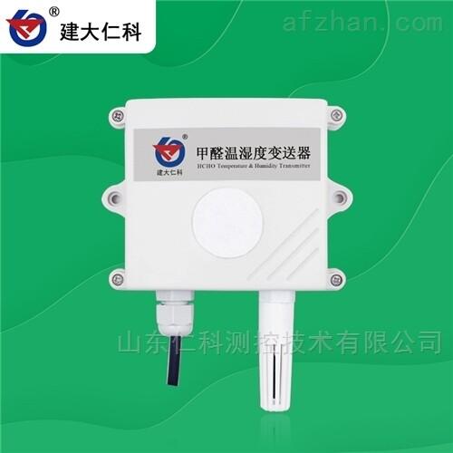 建大仁科甲醛温湿度变送器485型