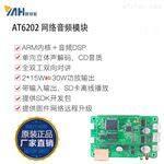 AT6202优安宏立体音质ip音频终端网络音频模块