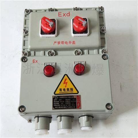 BXMD防爆电源配电箱