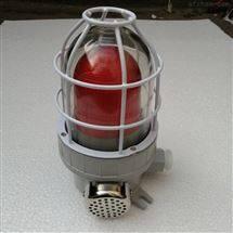 BBJ防爆声光报警器220V24V消防警示灯110分贝