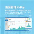 AcrelCloud-7000河南信阳企业综合能源平台能源监测管理平台