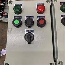 BXK防爆按钮箱配电箱