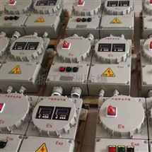 BXMD粉尘防爆照明动力配电箱60A
