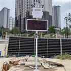 平凉市施工扬尘在线监测系统