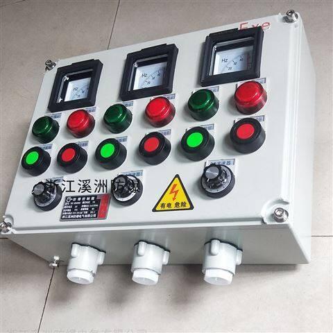 电机水泵风机防爆仪表控制箱