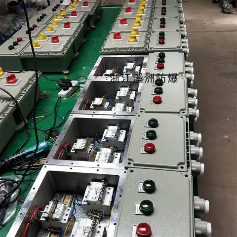 防爆动力配电箱