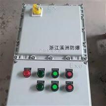 BQC星三角防爆磁力启动箱