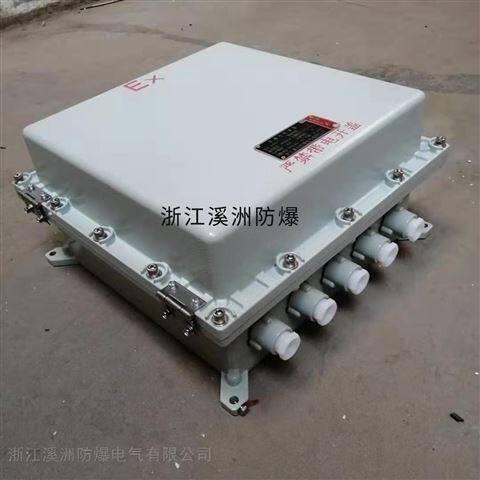 防爆电源接线端子箱