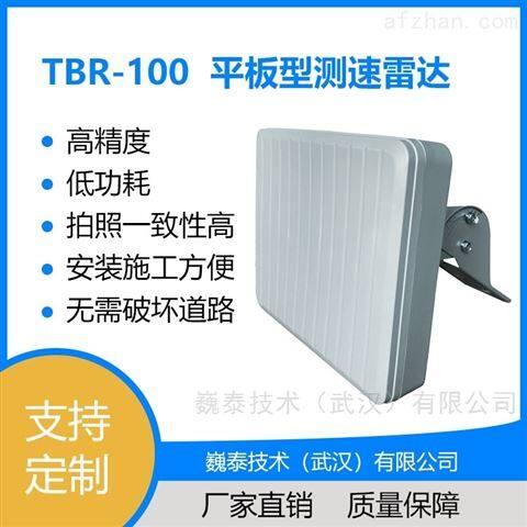 TBR-100平板型测速雷达