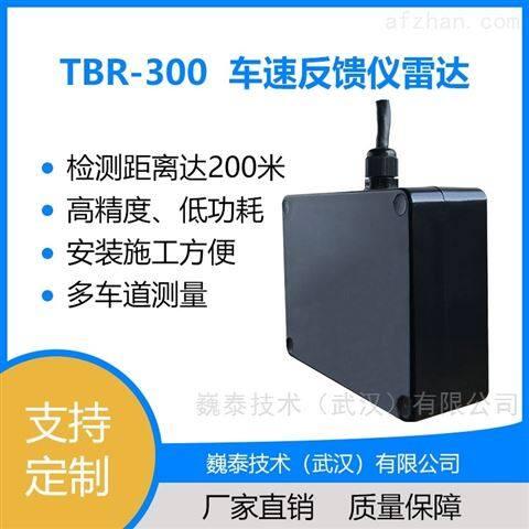 TBR-300车速反馈仪雷达