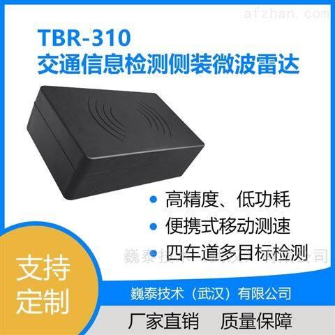TBR-310交通信息检测侧装微波雷达