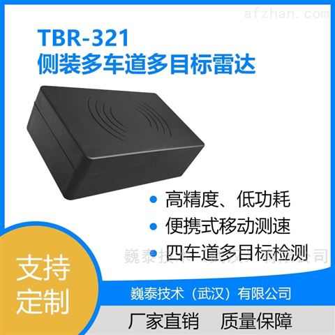 TBR-321侧装多车道多目标雷达