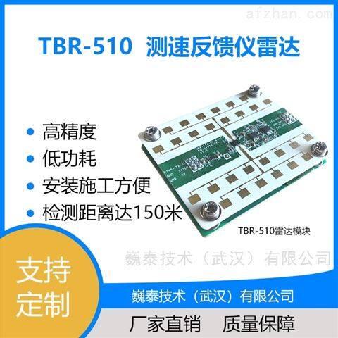 TBR-510测速反馈仪雷达