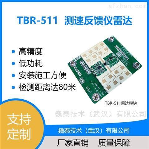 TBR-511测速反馈仪雷达