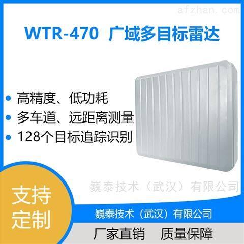 WTR-470广域多目标雷达