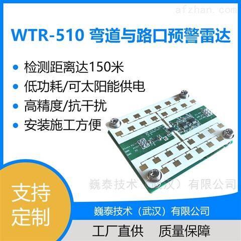 WTR-510弯道与路口预警雷达