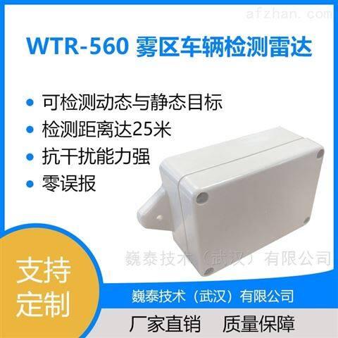 WTR-560雾区车辆检测雷达