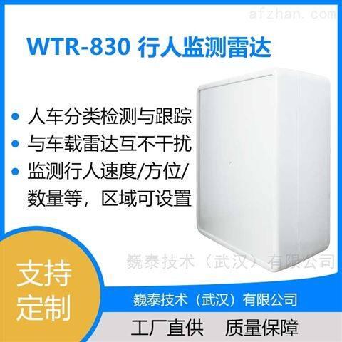 WTR-830行人监测雷达