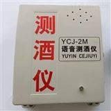 M387025壁挂式酒精测试仪  型号:KM12-YCJ-2M