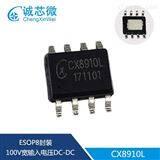 DC电源芯片CX8910l