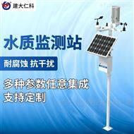 KH-SZJCM-M*-*建大仁科 水质在线环境监测系统