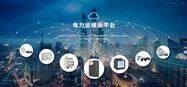 AcrelCloud-1000变电所改造远程监控云平台价格