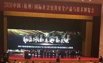 2020中国(杭州)国际社会公共安全产品与技术博览会在杭举行
