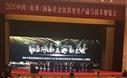 2020中guo(杭州)guo际社hui公共an全产品yu技术博览hui在杭ju行