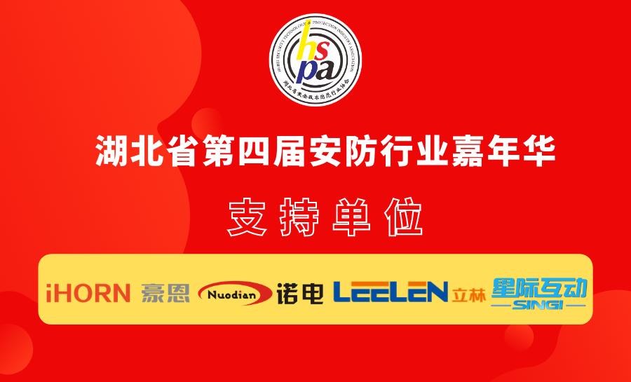 嘉年华支持单位(一):豪恩安防、诺电集团、立林科技、星际互动