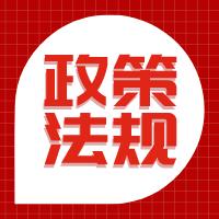 国家发展改革委联合11部门发布意见:做好春运工作 加强春运疫情防控