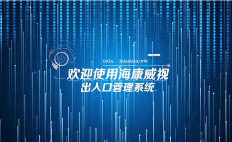 海康威视荣获a&s2020智慧出行十大品牌等3项大奖