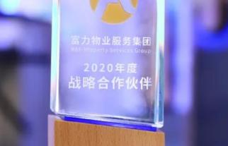 """捷順科技獲""""2020年度富力物業戰略合作伙伴"""""""