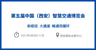 第五届中国(西安)智慧交通博览hui